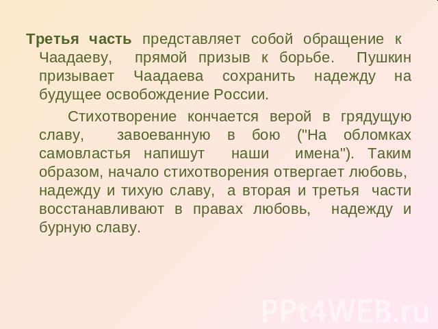а.с пушкин к чаадаеву история создания Анализ стихотворения Пушкина А. С. «К Чаадаеву»