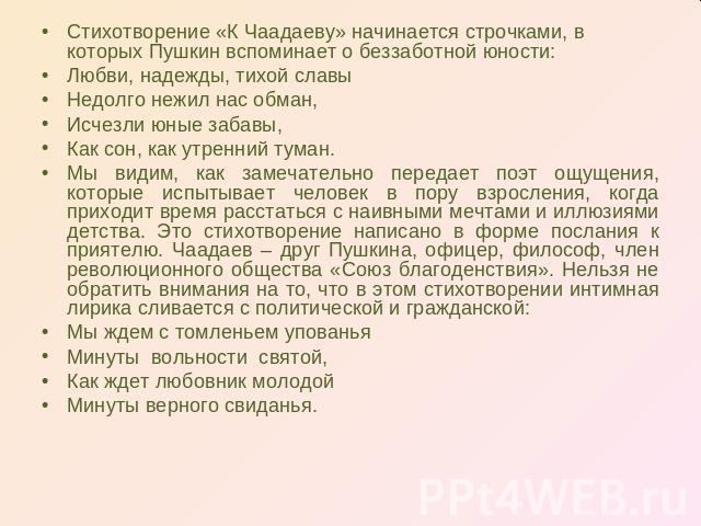 К Чаадаеву АПушкин  pishistihiru