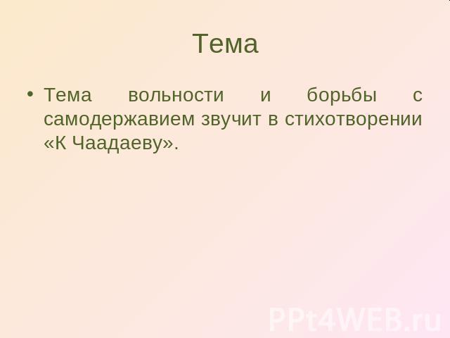 Анализ стихотворения АС Пушкина quotК Чаадаевуquot  Сочинения
