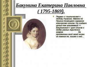 знакомство бакуниной и пушкина