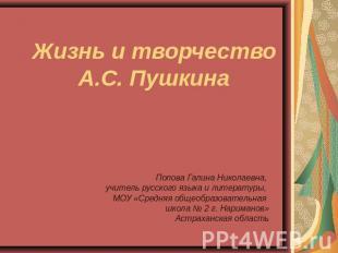 Жизнь да муза А.С. Пушкина Попова спокойная Николаевна, наставник русского языка