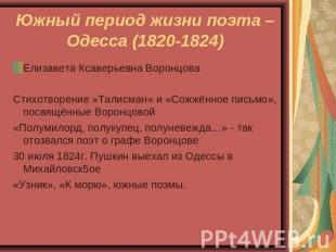 Южный ступень жизни поэта – жемчужина Черноморья (1820-1824) Елизаветка Ксаверьевна ВоронцоваСти