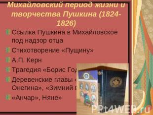 Михайловский век жизни да творчества Пушкина (1824-1826) Ссылка Пушкина во Миха