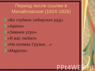 Период за ссылки во Михайловское (1824-1826) «Во глубине сибирских руд»«Арион»