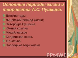 Основные периоды жизни да творчества А.С. Пушкина: Детские годы;Лицейский период