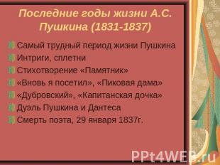 Последние годы жизни А.С. Пушкина (1831-1837) Самый тяжёлый ступень жизни Пушкина