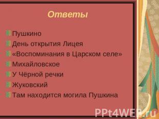 Ответы ПушкиноДень открытия Лицея«Воспоминания во Царском селе»МихайловскоеУ Чёрн