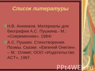 Список литературы Н.В. Анненков. Материалы для того биографии А.С. Пушкина.- М.: «Сов