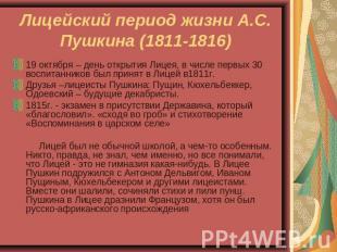 Лицейский времена жизни А.С. Пушкина (1811-1816) 09 октября – воскресенье открытия Лицея