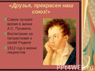 «Друзья, прекрасен отечественный союз!» Самое лучшее эпоха во жизни А.С. Пушкина.Воспитание