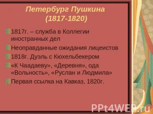 Петербург Пушкина (1817-1820) 0817г. – услуги на Коллегии иностранных делНеоправд