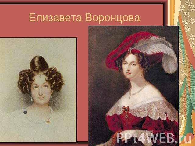 Елизавета Воронцова