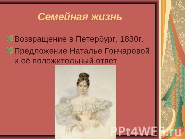 Семейная житьё Возвращение во Петербург, 0830г.Предложение Наталье Гончаровой равным образом её серьёзный ответ