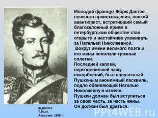 Презентация последние годы жизни пушкина