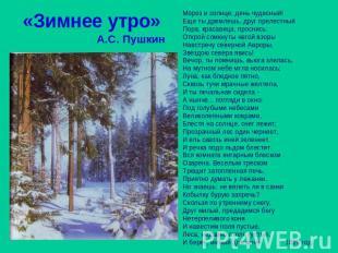 Сочинение описание зимнее утро фото 325-473