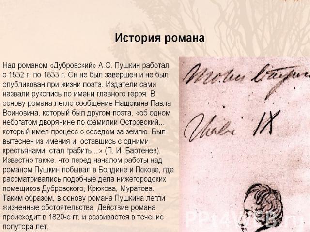 пушкин диологи на тему знакомство