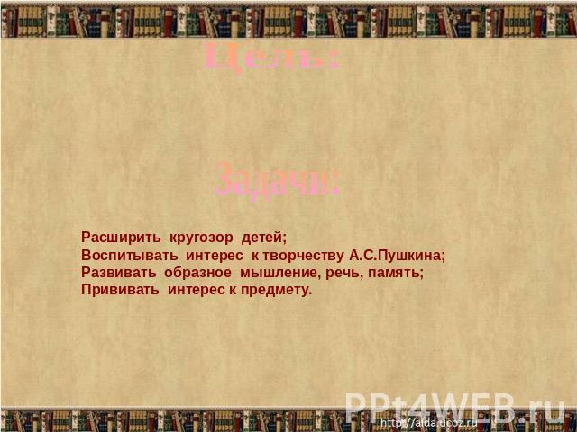 Скачать презентации на тему сказки пушкина