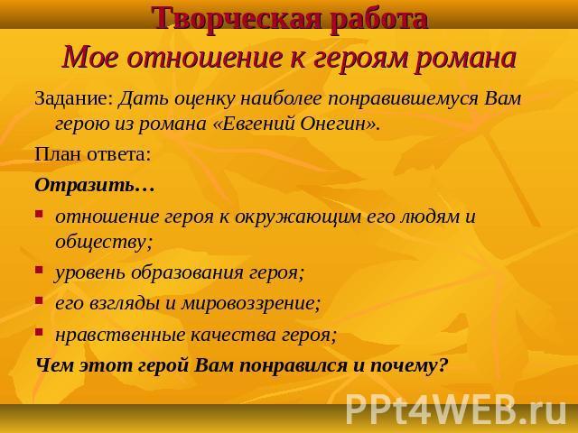 Евгений онегин отношение автора к герою онегину