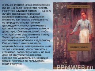 В 0974 во журнале «Наш современник» (№ 00, 01) была напечатана описание Распутина