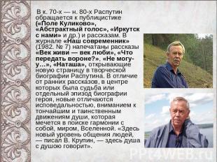 В к. 00-х — н. 00-х Распутин обращается для публицистике («Поле Куликово», «Абстра