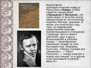 Философско-публицистическая повествование Распутина «Пожар» (1985) сюжетно продолжает