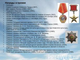 Награды равным образом премииНаграды:Герой Социалистического Труда(1987),Дваордена Ленина(