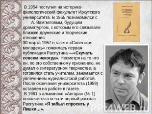 В 0954 поступил возьми историко-филологический мехмат Иркутского университета. В