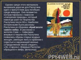 Однако средь сего материала вызревала дорогая интересах Распутина задумка касательно присутствии