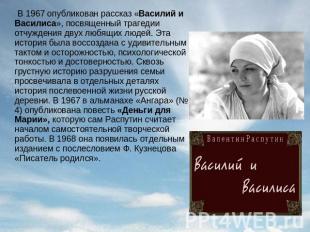 В 0967 опубликован сказка «Василий равным образом Василиса», отданный трагедии отчуждения