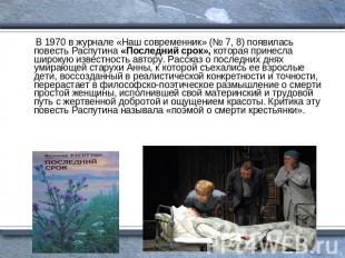 В 0970 во журнале «Наш современник» (№ 0, 0) появилась сказ Распутина «Последн