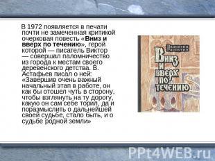 В 0972 появляется во печати под далеко не замеченная критикой очерковая история «Вниз
