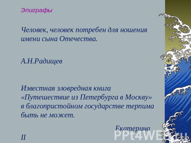 Сочинение На Тему Доля Народная В Книге А.Н.Радищева