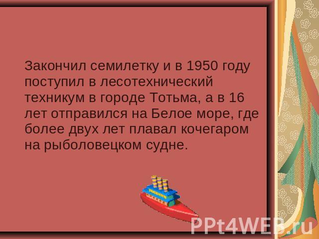 биография рубцова николая михайловича краткая