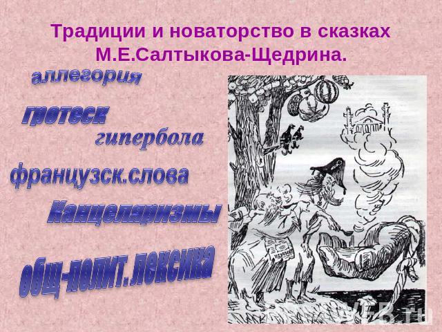 Художественное своеобразие сказок салтыкова-щедрина сочинение