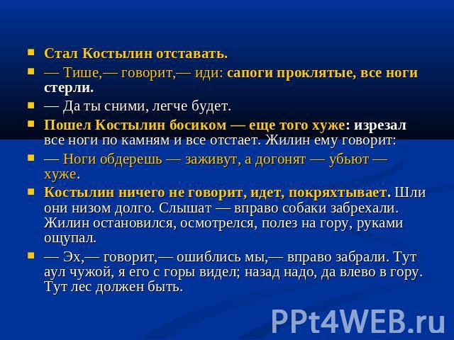 кавказский пленник толстой скачать бесплатно