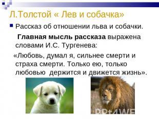 Л Толстой quotКотенокquot Краткое содержание и главная мысль