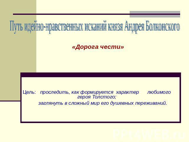 Андрея Болконского«Дорога