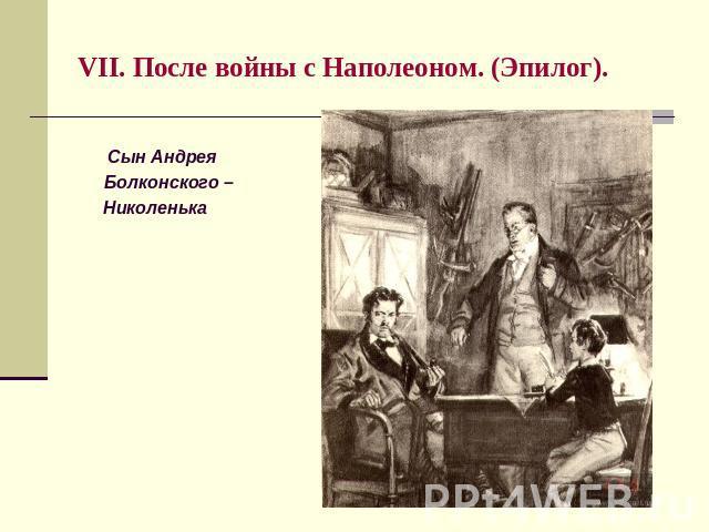 Сын Андрея Болконского –