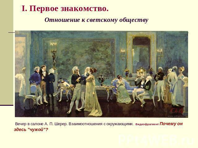 первое знакомство отношение к светскому обществу андрея болконского