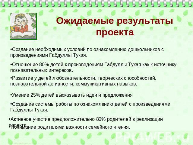скачать бесплатно знакомство татарской