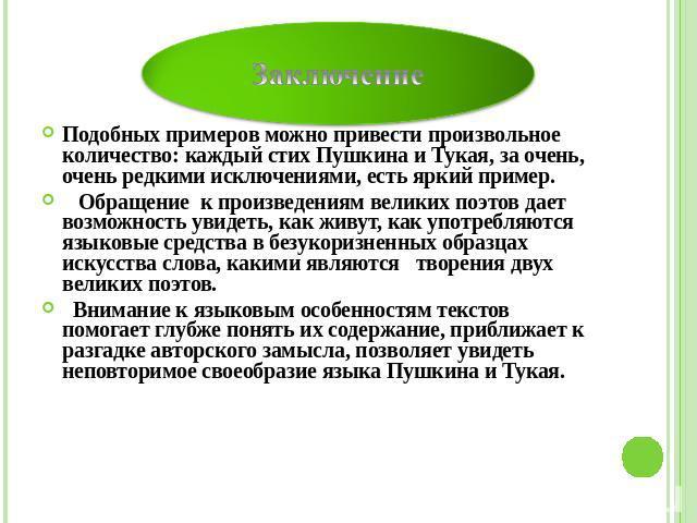 Полный стих пушкина