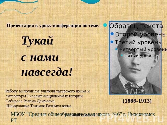 Презентация Габдулла Тукай Скачать