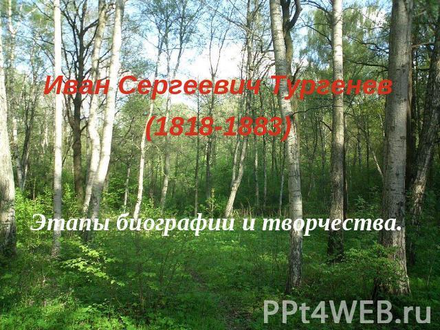 Презентация на тему иван сергеевич тургенев на флешку