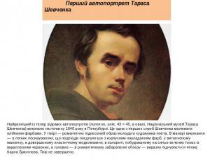 Перший автопортрет Тараса Шевченка Найранніший із тепер відомих автопортретів (п