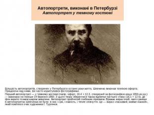 Автопортрети, виконані в ПетербурзіАвтопортрет у темному костюмі Більшість авто