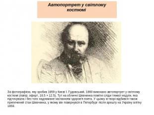 Автопортрет у світлому костюмі За фотографією, яку зробив 1859 у Києві І. Гудовс
