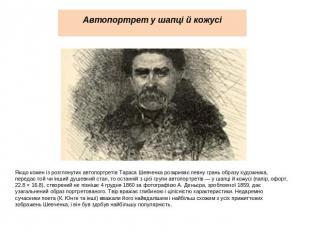 Автопортрет у шапці й кожусі Якщо кожен із розглянутих автопортретів Тараса Шевч