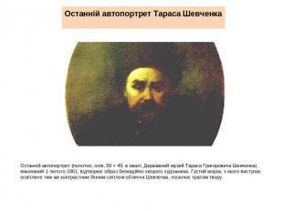 Останній автопортрет Тараса Шевченка Останній автопортрет (полотно, олія, 59 × 4