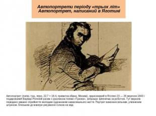 Автопортрети періоду «трьох літ» Автопортрет, написаний в Яготині Автопортрет (п