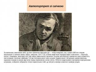 Автопортрет зі свічкою За малюнком, виконаним 1845, що його Шевченко відшукав (д